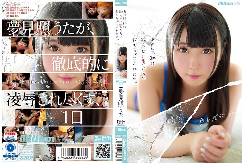 MKMP-303 Cover