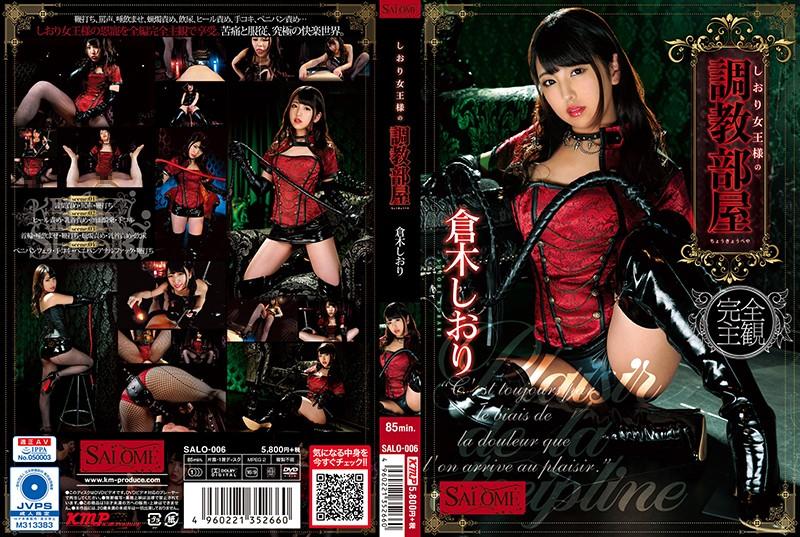 SALO-006 Cover