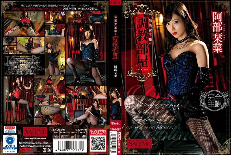 SALO-007 Cover